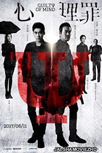 Guilty of Mind (2017) Hindi Dubbed
